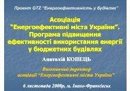 2008-11-6-Kopets-ЕÐ.. - Проекти з енергоефективності в Україні