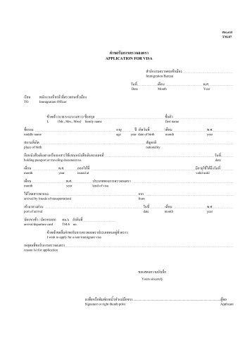 คําขอรับการตรวจลงตรา application for visa - สำนักงานตรวจคนเข้าเมือง