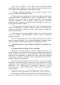 Ильм усуль аль-фикх - Sawab info - Page 7