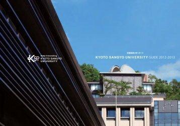経済学研究科 - 京都産業大学