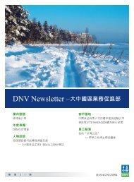 DNV 國際驗證期刊第二十一期 - DNV Business Assurance