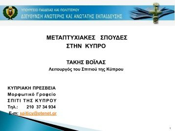 Μεταπτυχιακά Προγράμματα - Τ.Ε.Ι. Πειραιά