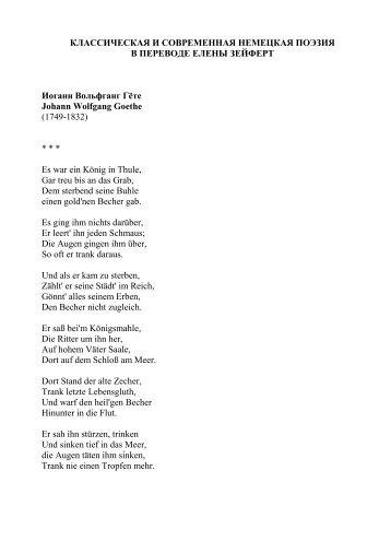 классическая и современная немецкая поэзия в переводе елены ...