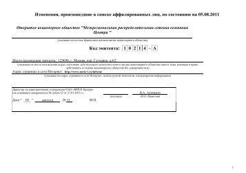 Изменения в списке аффилированных лиц на ... - МРСК Центра