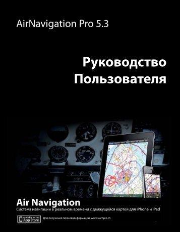 Руководство Пользователя Air Navigation - Xample