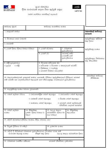 stay application format Download france visa application form how to fill-in the france short-stay visa application form 1 overview the short-stay visa application form bears the.
