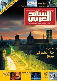 جنة المتسوقين ميونخ - arabtravelermagazine.com