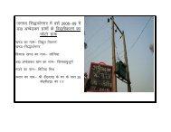305-ITWA List of Booth Level Officer - Sidharthnagar