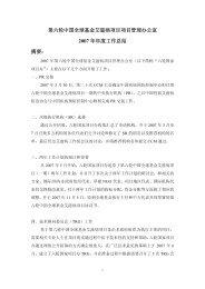 第六轮中国全球基金艾滋病项目项目管理办公室2007 年年度工作总结 ...