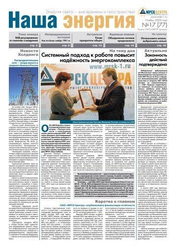 Газета «Наша Энергия» (Ноябрь 2009) - МРСК Центра
