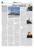 Газета «Наша Энергия» (Ноябрь 2009) - МРСК Центра - Page 2
