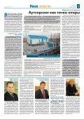 Газета «Наша Энергия» (Ноябрь 2009) - МРСК Центра - Page 3