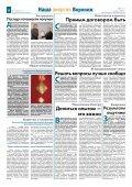 Газета «Наша Энергия» (Ноябрь 2009) - МРСК Центра - Page 6