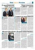 Газета «Наша Энергия» (Ноябрь 2009) - МРСК Центра - Page 7