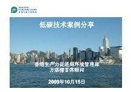 低碳技術經驗分享講者 - 香港生產力促進局