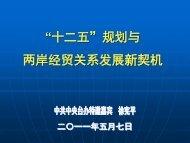 """""""十二五""""规划与两岸经贸关系发展新契机"""
