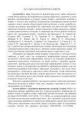 МІНІСТЕРСТВО ОСВІТИ І НАУКИ УКРАЇНИ Харківська ... - Page 3