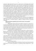 МІНІСТЕРСТВО ОСВІТИ І НАУКИ УКРАЇНИ Харківська ... - Page 5