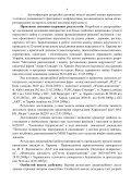 МІНІСТЕРСТВО ОСВІТИ І НАУКИ УКРАЇНИ Харківська ... - Page 6