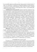 МІНІСТЕРСТВО ОСВІТИ І НАУКИ УКРАЇНИ Харківська ... - Page 7
