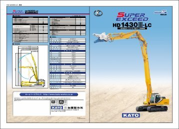 HD1430Ⅲ-LC