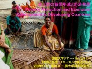 途上国の貧困削減と経済発展 P t R d ti d E i Poverty ... - UNU-ISP