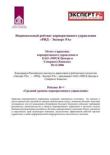 Отчет 20.12.2006 - МРСК Центра