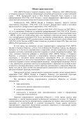 Отчет 20.12.2006 - МРСК Центра - Page 2
