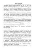 Отчет 20.12.2006 - МРСК Центра - Page 4