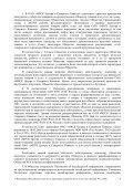 Отчет 20.12.2006 - МРСК Центра - Page 5