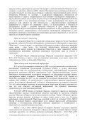 Отчет 20.12.2006 - МРСК Центра - Page 6