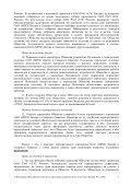 Отчет 20.12.2006 - МРСК Центра - Page 7