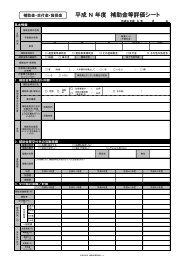 平成 N 年度 補助金等評価シート