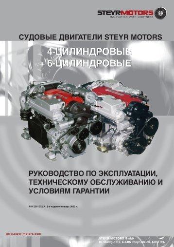 судовые двигатели steyr motors руководство по эксплуатации ...