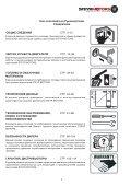 судовые двигатели steyr motors руководство по эксплуатации ... - Page 4