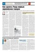 В РЕВДЕ НАЗРЕВАЕТ НОВАЯ «ДОМОФОННАЯ ВОЙНА» - Page 6
