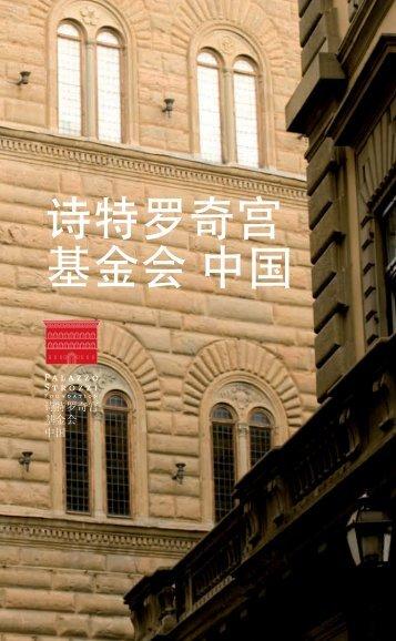 诗特罗奇宫基金会中国 - Palazzo Strozzi