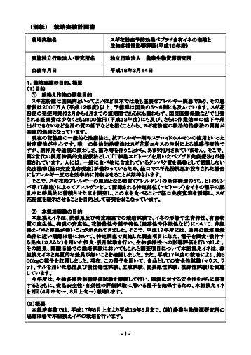 (別紙) 栽培実験計画ー - 農業生物資源研究所