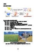 (別紙) 栽培実験計画ー - 農業生物資源研究所 - Page 4