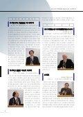 한국어 - Page 4