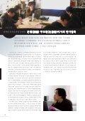 한국어 - Page 6
