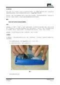 SignalTEK II - Ideal Industries - Page 7
