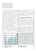 各国の看取りと専門職の役割(渡邉大輔) - 国際長寿センター - Page 2