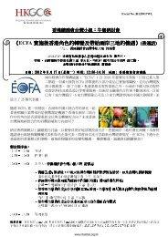 ECFA 實施後香港角色的轉變及帶給兩岸三地的機遇香港角色的轉變及 ...