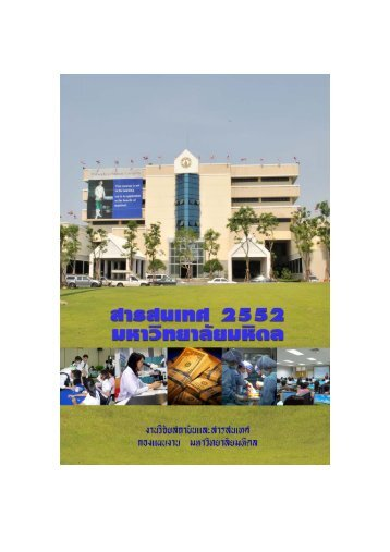 สารสนเทศ 2552 - Mahidol University