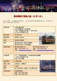 国庆烟花汇演海上游( 花汇演海上游(10 月1 日) - Discover Hong Kong