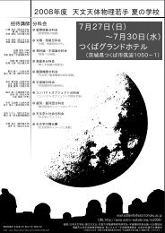 予稿集 - 天文・天体物理若手の会