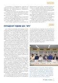 20 ГОДИНИ СПИСАНИЕ - АЕЦ Козлодуй - Page 7