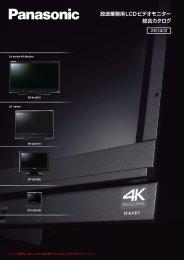 LCDビデオモニター総合カタログPDF2013年5月版を掲載しました。
