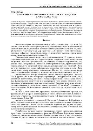 акторное расширение языка java в среде mps - Кафедра ...